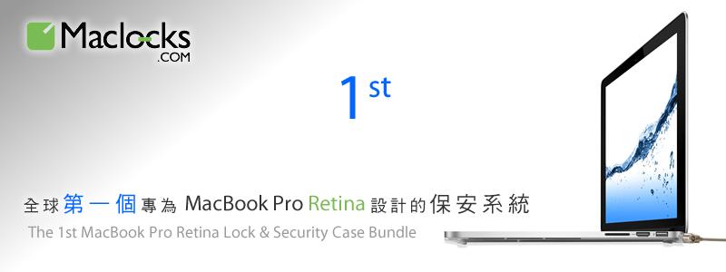 全球第一個專為 MacBook Pro Retina 設計的保安系統