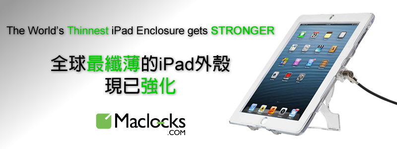 Maclocks - The World's Most Popular iPad Security Stand Now Gets STRONGER!